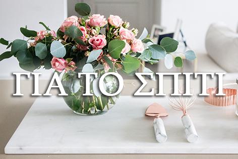 Βρείτε στο ανθοπωλείο FlowerDesign το μπουκέτο, το φυτό ή την ανθοσύνθεση που θα δώσουν στο σπίτι σας χρώμα και ζωντάνια